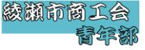 綾瀬市商工会青年部